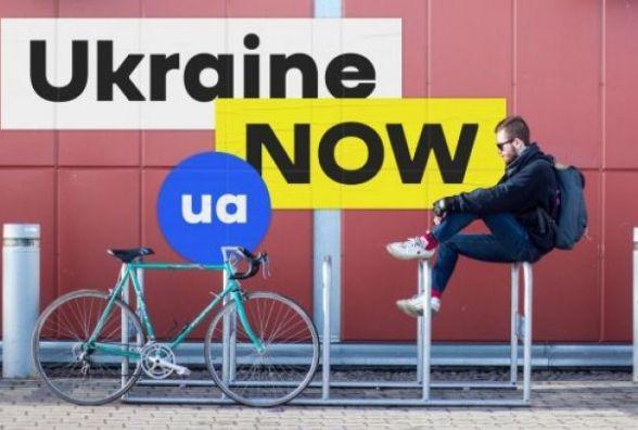 Новий бренд України - залучення інвестицій і відкриття країни світу