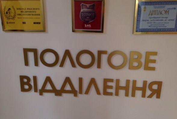 13 малюків народилося за добу в оновленому перинатальному центрі на Житомирщині. ВІДЕО