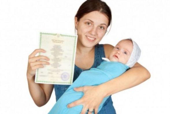 Як зареєструвати дитину після її народження