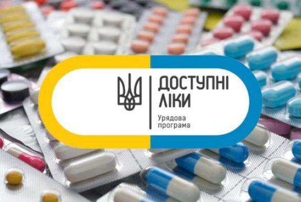 МОЗ України затвердило нові граничні ціни препаратів у програмі «Доступні ліки»