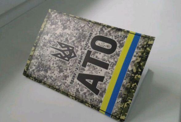 Незабаром добровольці Житомирщини отримають статус учасників АТО