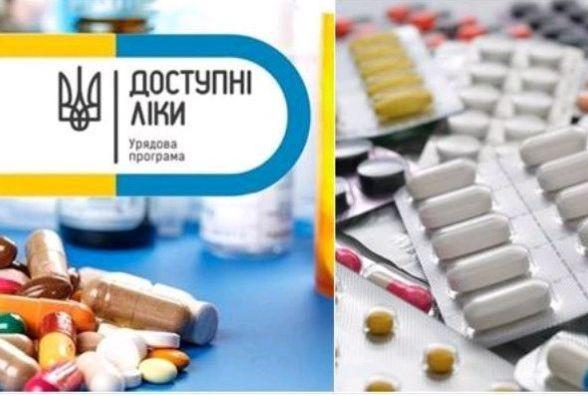 """В МОЗ затвердили новий реєстр препаратів програми """"Доступні ліки"""""""