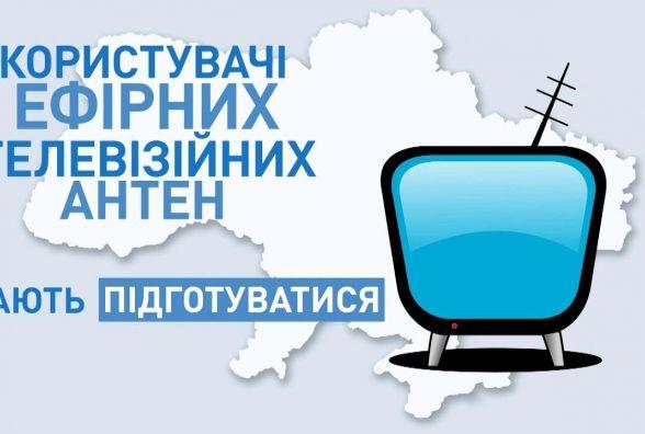 До уваги населення! З 1 вересня розпочнеться перехід на цифрове телевізійне мовлення