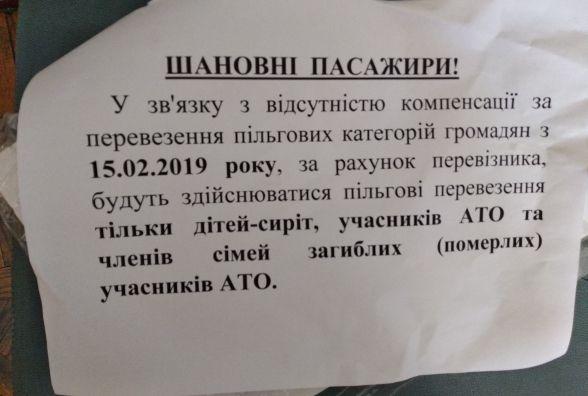 Транспортний безлад у Житомирі: бездіють чиновники, а страждають люди