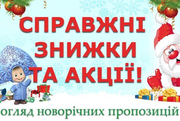 Дід Мороз рекомендує!