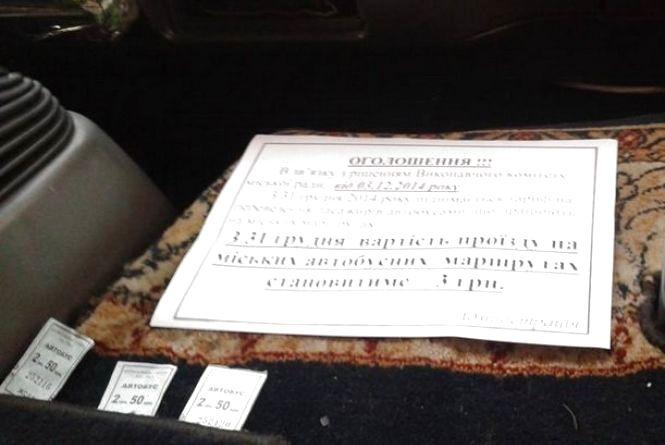 Новорічний подарунок для житомирян від нової влади: проїзд у електротранспорті – 2грн, у маршрутках - 3 гривні