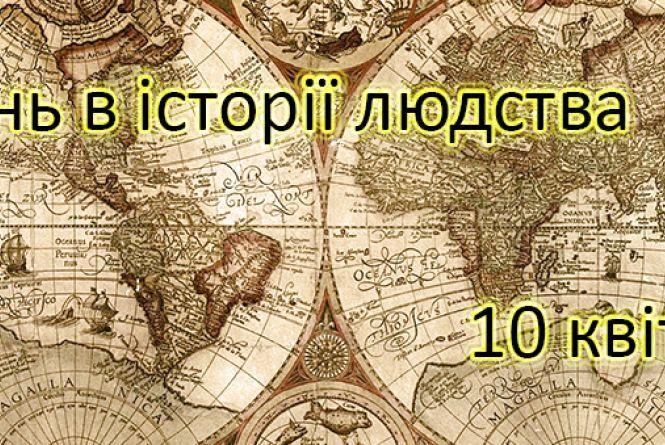10 квітня в історії світу та України