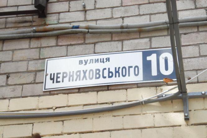 Старі враження про нові назви вулиці Черняховського