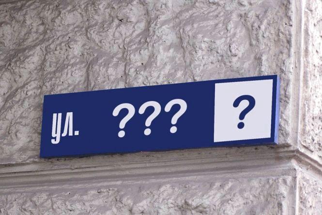 Житомиряни виступають за перейменування вулиці Леха Качинського назад у Чуднівську