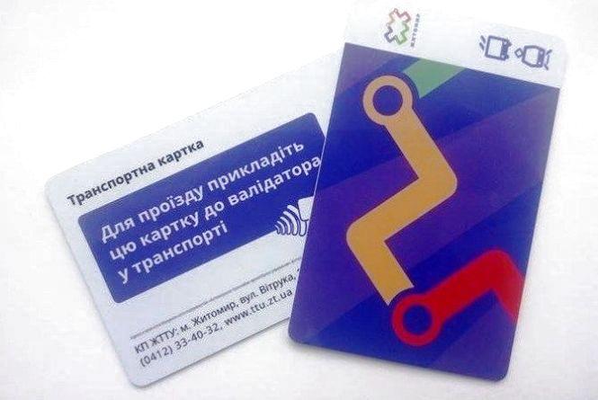 У Житомирі з'явилися перші зразки електронних проїзних квитків