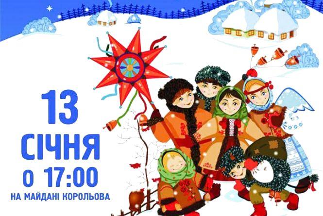Житомирян запрошують на folk fest «Щедрий вечір»
