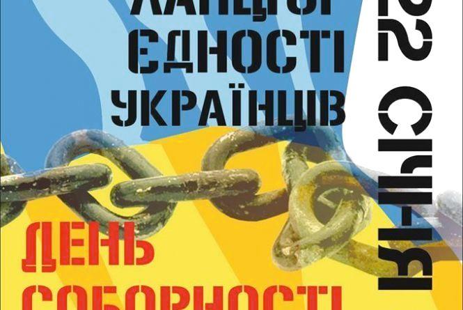 Ланцюг єднання українців, або про забуті чи не здобуті традиції Соборності