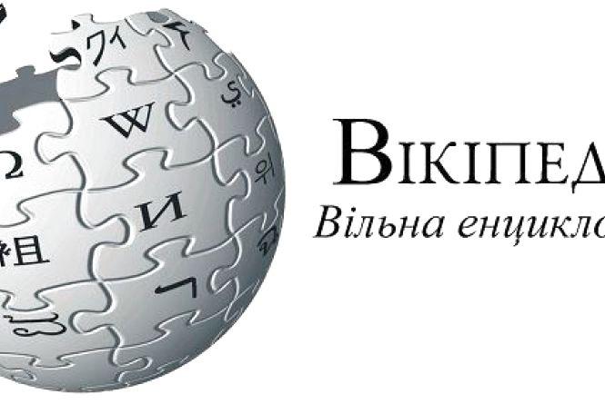 """Уряд дав добро на розвиток української """"Вікіпедії"""""""