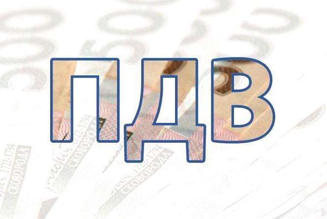 В Україні змінився порядок ведення реєстру відшкодування ПДВ