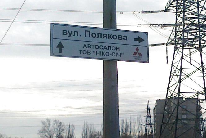 З українських доріг зникнуть дорожні знаки з рекламою