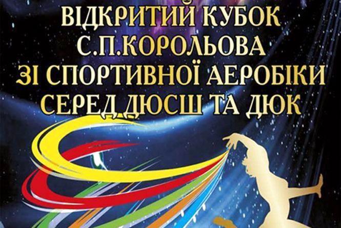 У Житомирі відбудеться Кубок С.П.Корольова зі спортивної аеробіки