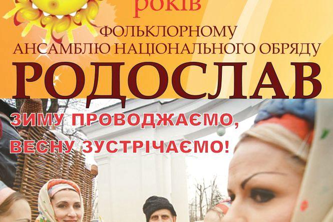 """""""Родослав"""" запрошує житомирян на """"Масляну"""""""