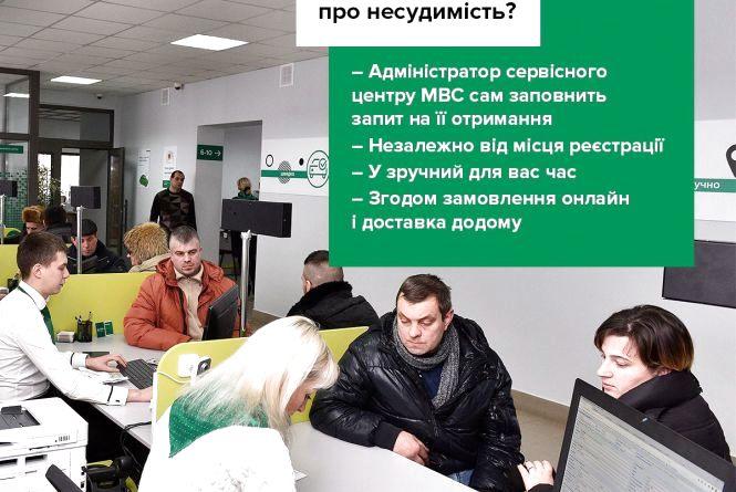 Де можна отримати довідку про наявність або відсутність судимості на Житомирщині: адреси