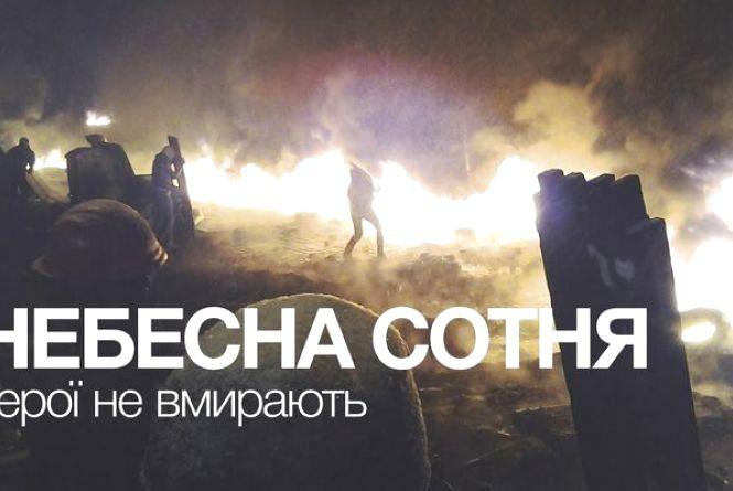 Житомирян запрошують вшанувати пам`ять Героїв Небесної Сотні