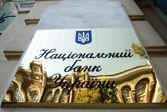 У 44-х українських банках виявили порушення