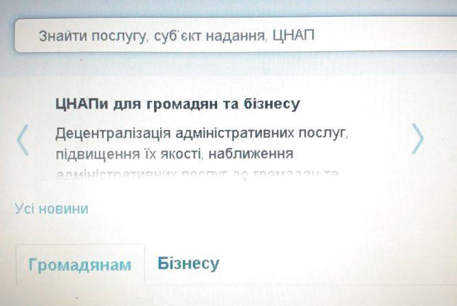 В Українці презентували портал, на якому можна отримати адмін-послуги онлайн