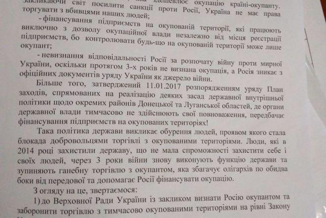 Депутати Житомирської  міськради вдруге не підтримали звернення щодо визнання тимчасової окупації України Росією