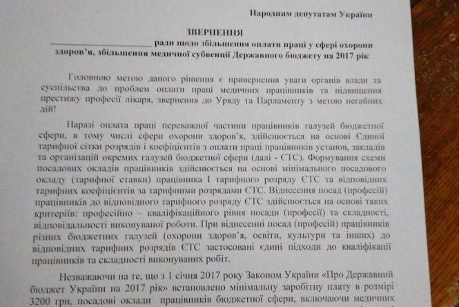 Депутати Житомирської міськради підписали звернення до Верховної Ради щодо підвищення заробітної плати медиків