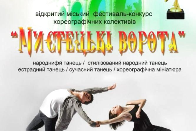 Житомирян запрошують на ХІ Відкритий фестиваль-конкурс хореографічних колективів «Мистецькі ворота».