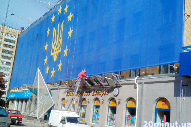 Фотофакт. Як виглядає найбільший прапор ЄС в Україні