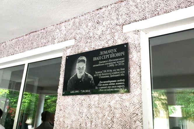 У Житомирі відкрили меморіальну дошку загиблому героєві АТО