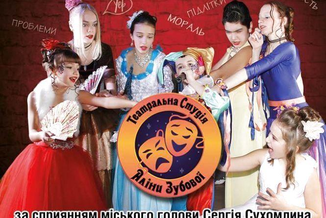 """""""Попелюшка на новий лад"""" вирушає у театральний тур школами Житомира"""