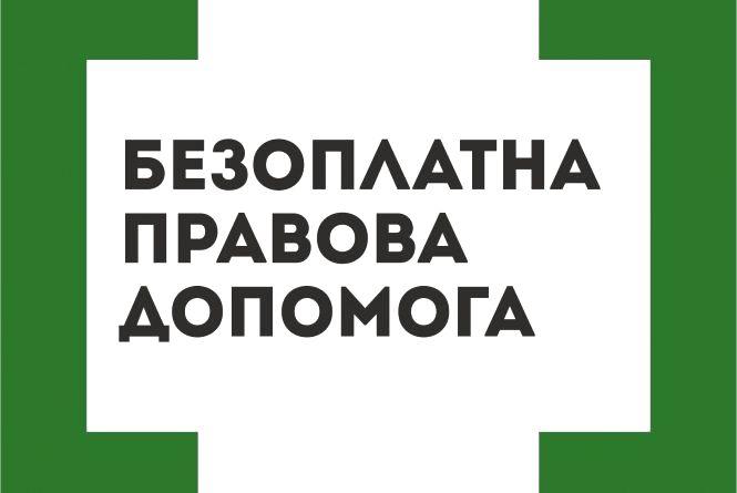 Центри правової допомоги та бюро Житомирщини проводять виїзні прийоми для людей з обмеженими фізичними можливостями