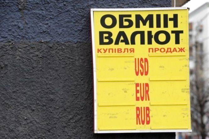 """Курс валют """"застиг"""""""