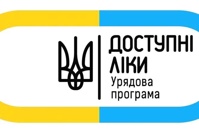 """У Житомирській області за програмою """"Доступні ліки"""" видано понад 110 тисяч рецептів"""