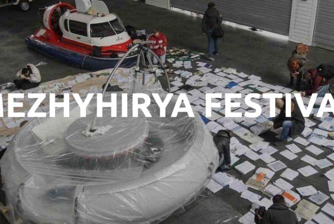 Журналістів-розслідувачів запрошують на фестиваль MezhyhiryaFest: Виклики світу пост-правди
