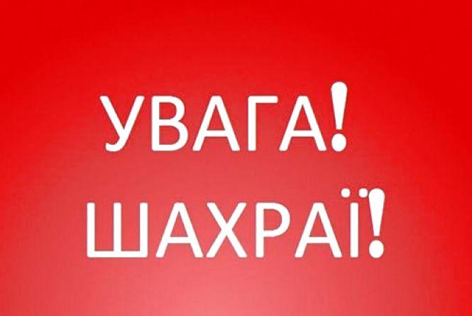 """Жителі Житомирщини продовжують """"дарувати"""" шахраям гроші з банківських карток"""