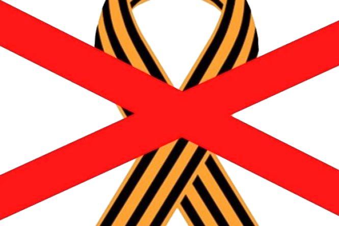 Поза законом: Президент офіційно заборонив георгіївську стрічку