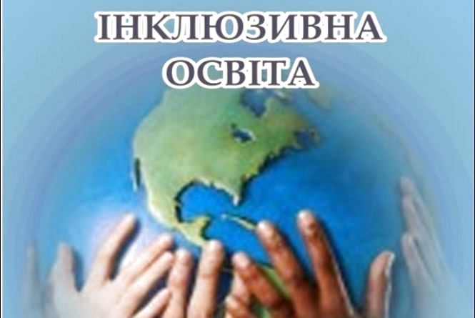 В Україні підрахували кількість інклюзивних класів  у школах