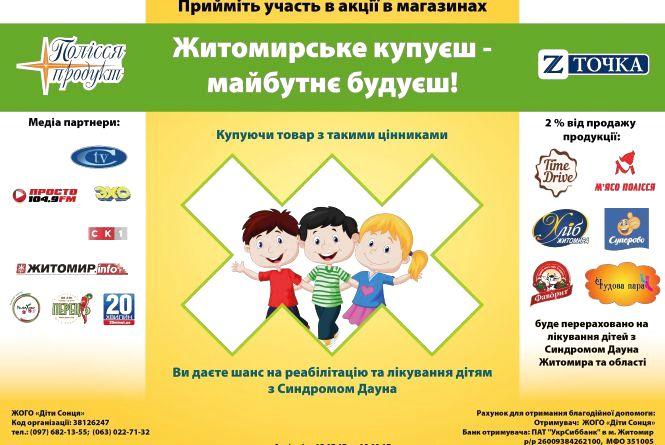 Найбільша регіональна мережа продуктових магазинів  та виробники Житомирщини знову об'єдналися для допомоги дітям