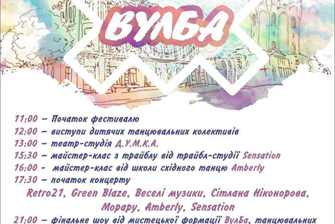 """Житомирян запрошують на Фестиваль етнічного мистецтва """"ВулБа"""""""