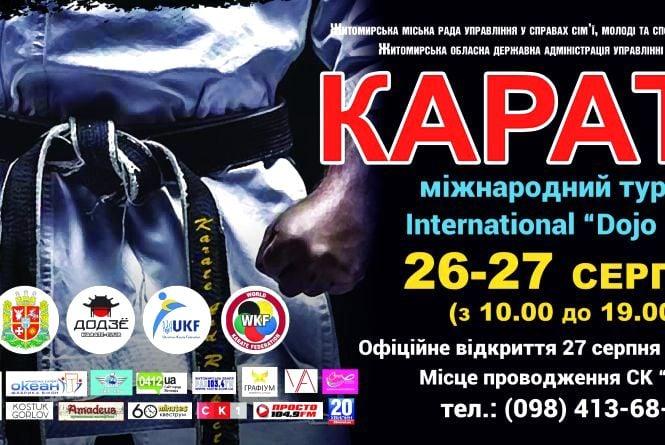 Всеукраїнський Турнір з карате