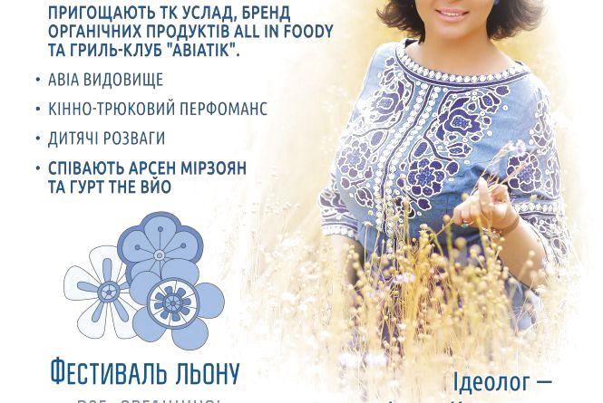 3-й Фестиваль льону – нетворкінг для аграріїв, ярмарок «Органічна їжа», вироби з льону та сучасні розваги.