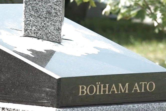 У Житомирі шукають автора майбутнього пам'ятника героям АТО