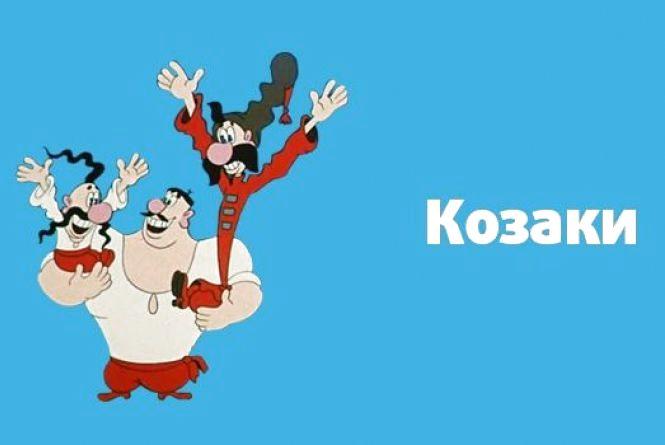 Дотепна інтерпретація легендарного мультфільму «Як козаки…»   про енергонезалежність