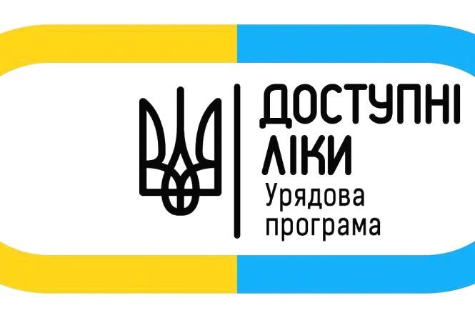 """""""Доступні ліки """" на Житомирщині: долучилися більше 140 тисяч осіб"""
