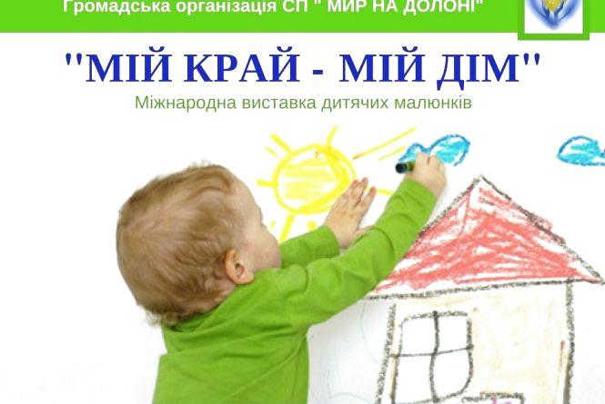 Війна на сході України очима дітей