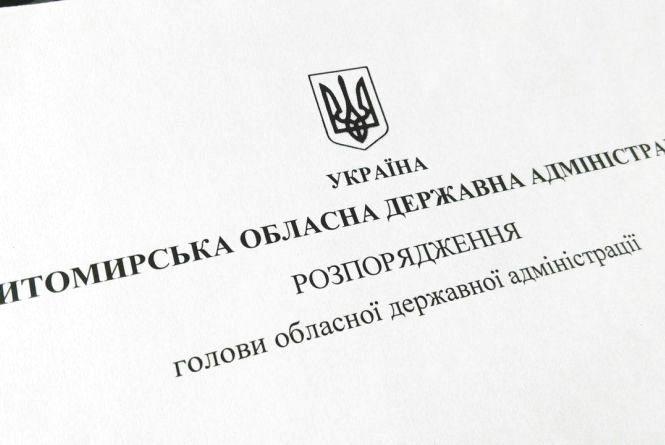 Губернатор призначив начальника управління екології та природніх ресурсів Житомирської ОДА