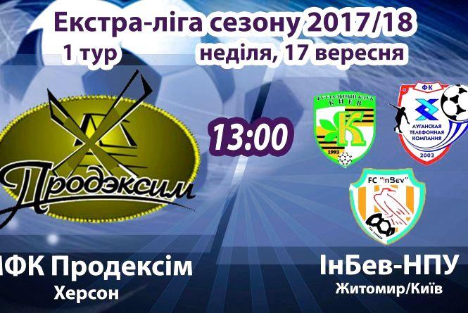 Житомирський ІнБев/НПУ стартує у вищій лізі Чемпіонату України з футзалу