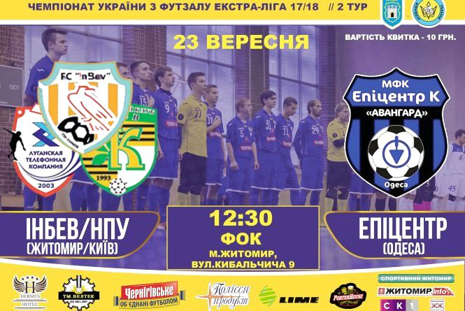 У суботу у Житомирі пройде матч футзальної ліги України