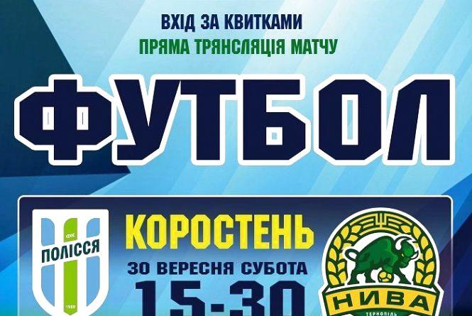 """ФК """"Полісся"""" вдруге зіграє з тернопільською """"Нивою"""" 30 вересня"""
